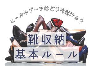 靴収納の基本ルールを徹底解説!ヒールやブーツはどう片付ける?