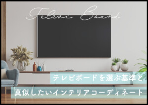 テレビボードで快適な部屋づくり!選ぶ基準と真似したいインテリアコーディネート
