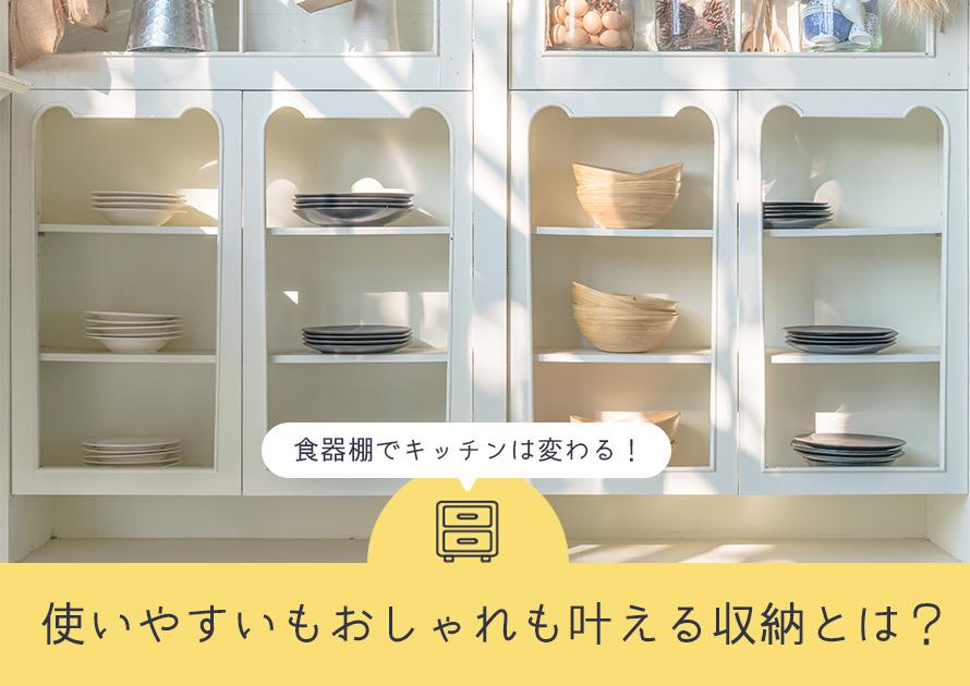 食器棚でキッチンは変わる!使いやすいもおしゃれも叶える収納とは?