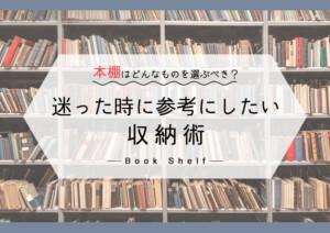 本棚はどんなものを選ぶべき?迷った時に参考にしたい収納術