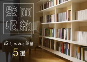 壁面収納で作るおしゃれな部屋の事例5選!メリットや注意点も一挙公開