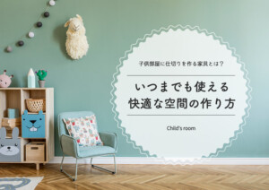 子供部屋に仕切りを作る家具とは?いつまでも使える快適な空間の作り方