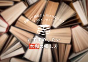 本棚って結局どんなのが良いの?おすすめしたい本棚の探し方