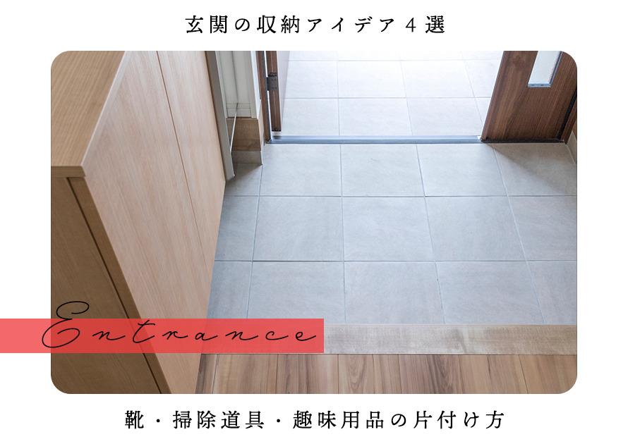 玄関の収納アイデア4選!靴・掃除道具・趣味用品の片付け方とは