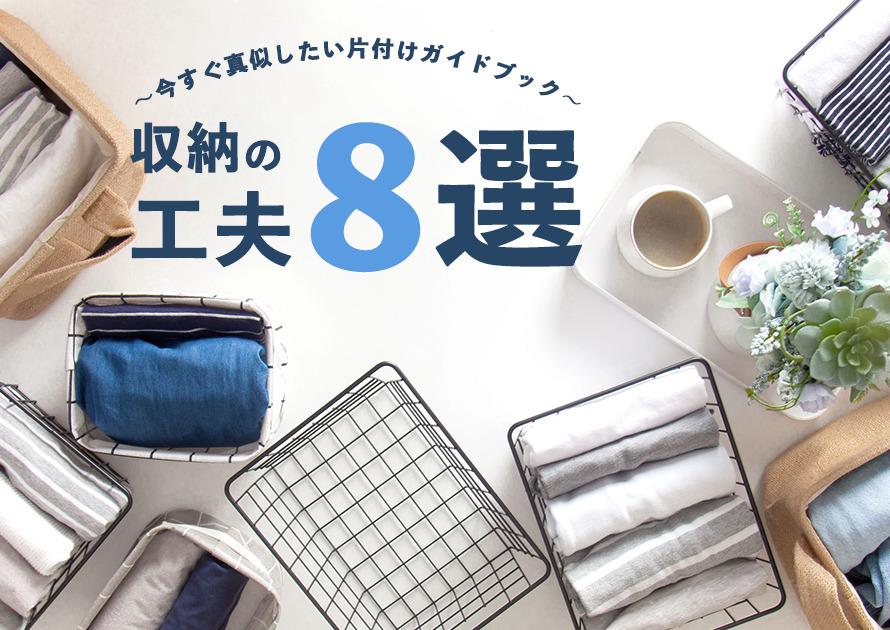 【事例付き】収納の工夫8選!今すぐ真似したい片付けガイドブック