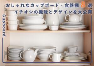 おしゃれなカップボード・食器棚8選!イチオシの機能とデザインを大公開