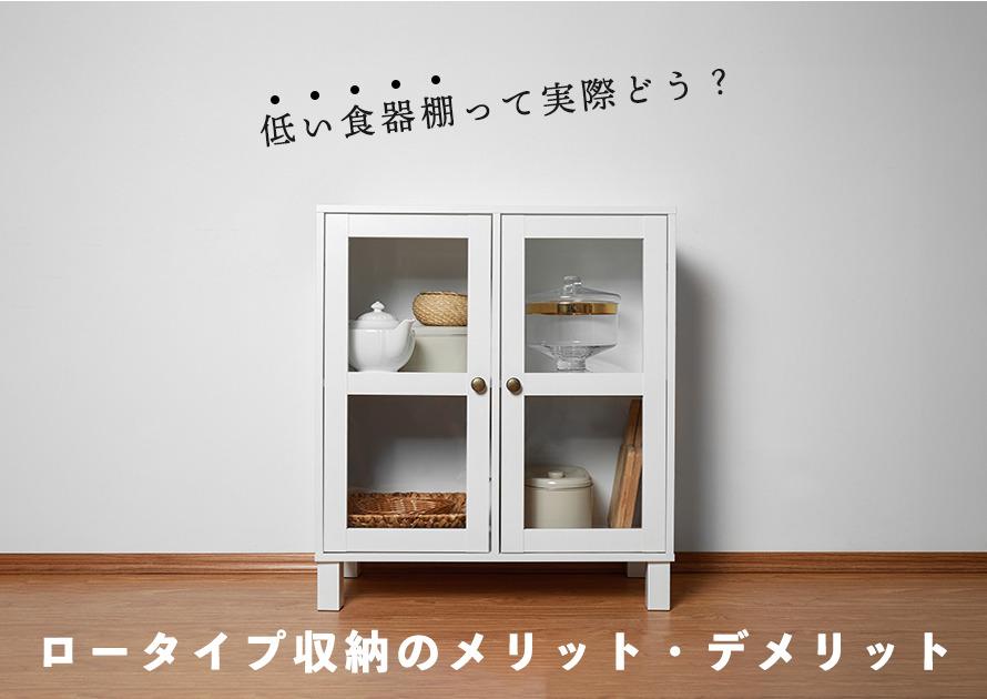 低い食器棚って実際どう?ロータイプ収納のメリット・デメリットとは