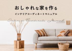 【新婚さん向け】おしゃれな家を作るインテリアコーディネートマニュアル