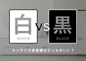 「白VS黒」キッチンの食器棚はどっちが良い?メリットとデメリットで徹底比較