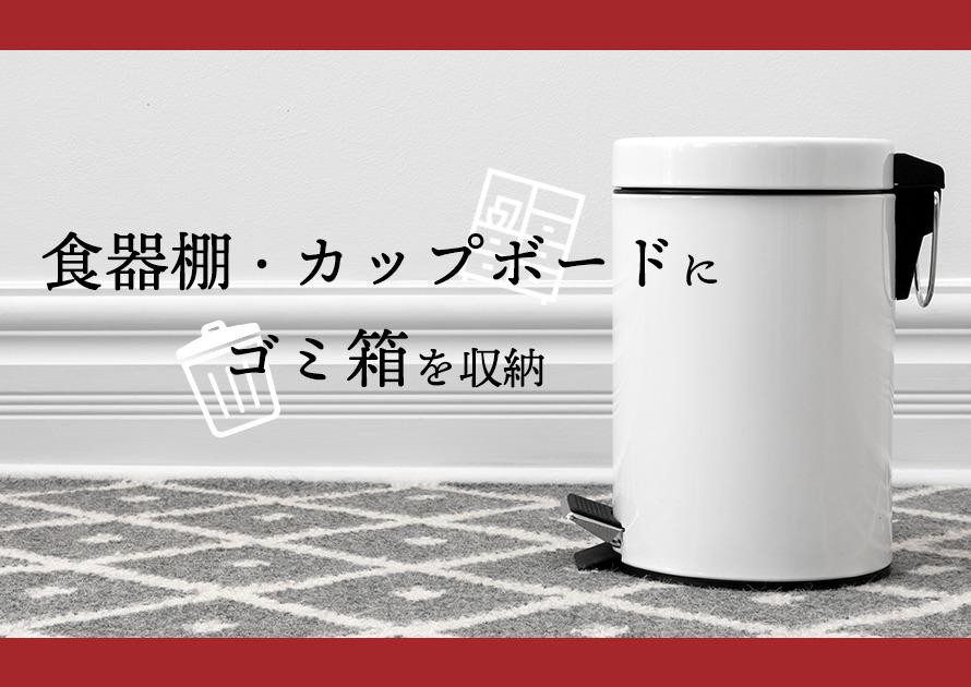 食器棚・カップボードにゴミ箱を収納!キッチンのお悩み解決策を教えちゃいます!