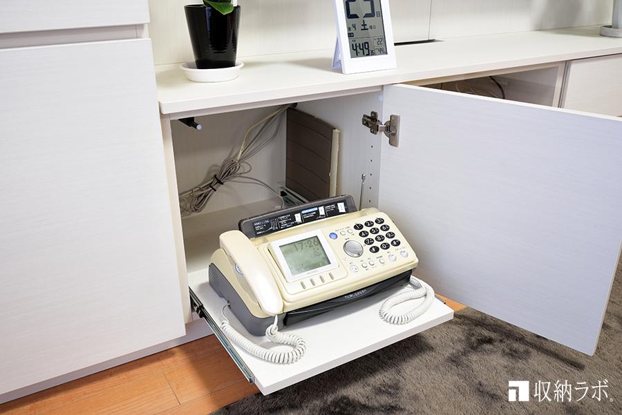 ファックスの収納場所。